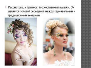 Рассмотрим, к примеру, торжественный макияж. Он является золотой серединой м