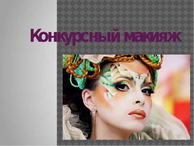 Конкурсный макияж