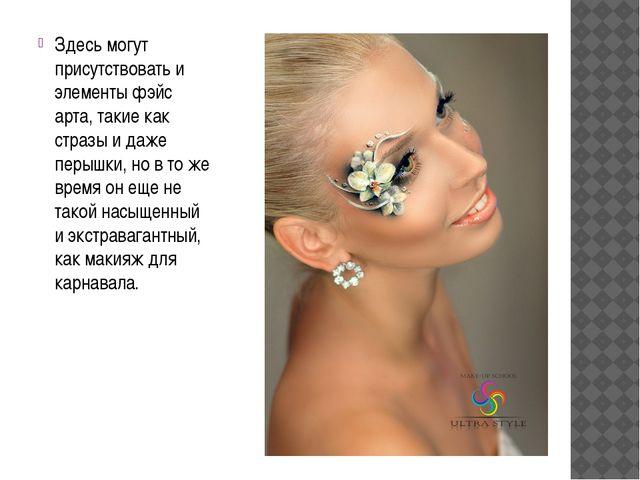 Здесь могут присутствовать и элементы фэйс арта, такие как стразы и даже пер...