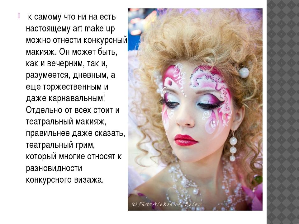 к самому что ни на есть настоящему art make up можно отнести конкурсный мак...