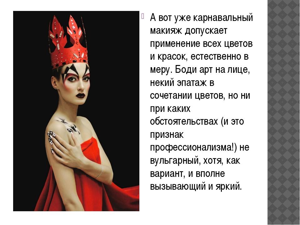 А вот уже карнавальный макияж допускает применение всех цветов и красок, ест...