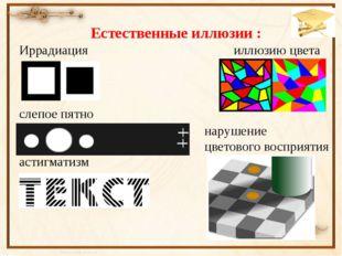 Естественные иллюзии : Иррадиация иллюзию цвета слепое пятно астигматизм нару