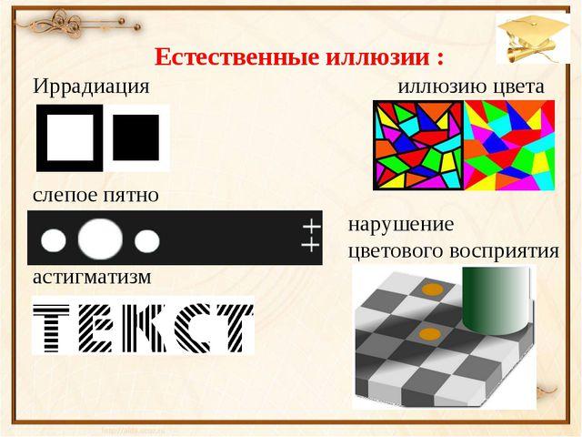 Естественные иллюзии : Иррадиация иллюзию цвета слепое пятно астигматизм нару...