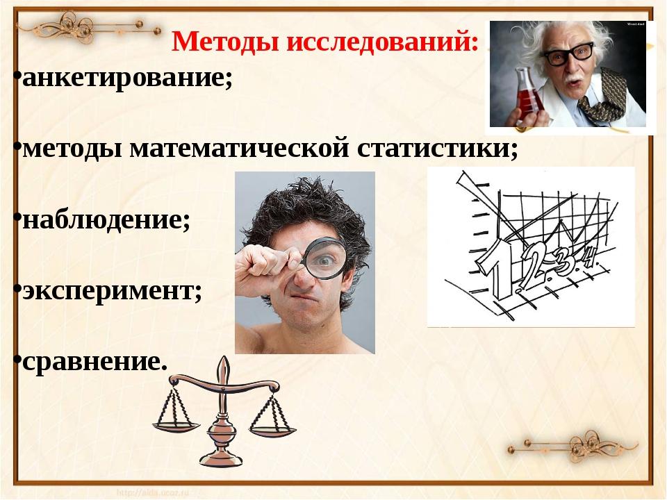 Методы исследований: анкетирование; методы математической статистики; наблюде...