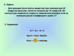 2. Задача Для реакции были взяты вещества при температуре 40 градусов Цельсии