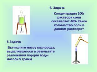 4. Задача Концентрация 100г раствора соли составляет 40% Какое количество сол
