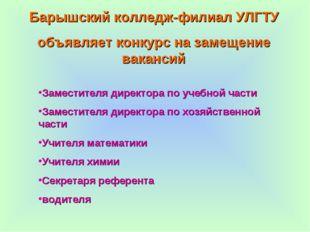 Барышский колледж-филиал УЛГТУ объявляет конкурс на замещение вакансий Замест