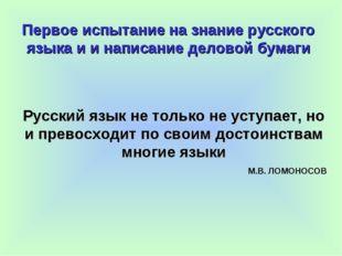 Первое испытание на знание русского языка и и написание деловой бумаги Русски