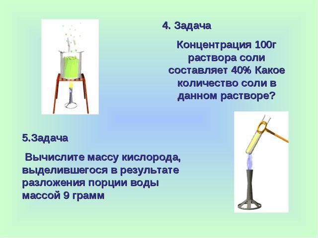 4. Задача Концентрация 100г раствора соли составляет 40% Какое количество сол...
