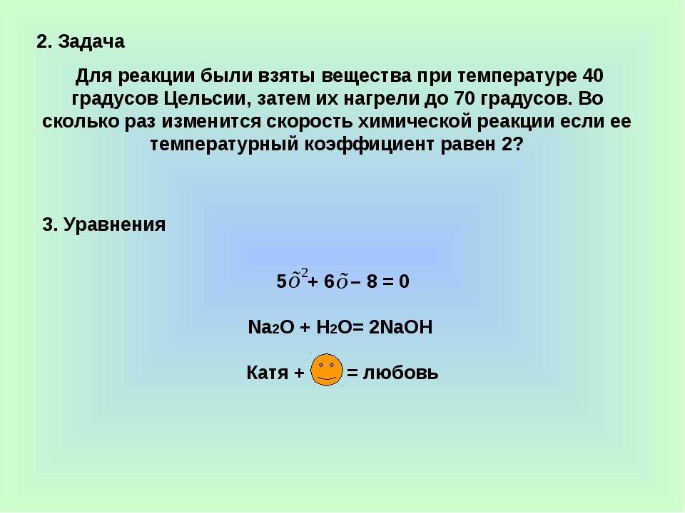 2. Задача Для реакции были взяты вещества при температуре 40 градусов Цельсии...