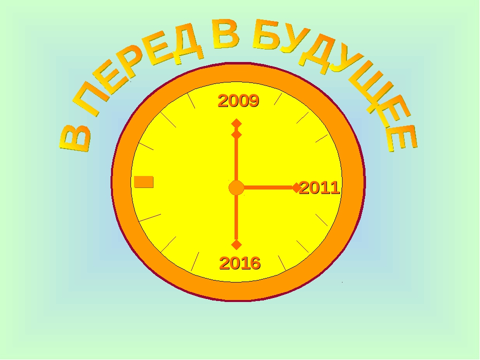 2009 2011 2016