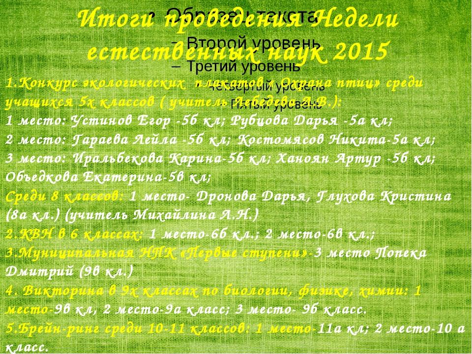 Итоги проведения Недели естественных наук 2015 1.Конкурс экологических плакат...
