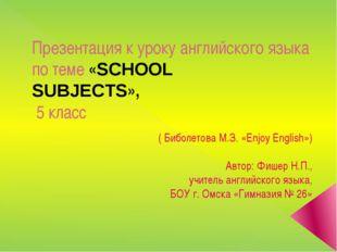 Презентация к уроку английского языка по теме «SCHOOL SUBJECTS», 5 класс ( Би