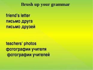 Brush up your grammar friend's letter письмо друга письмо друзей teachers' p