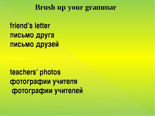 Brush up your grammar friend's letter письмо друга письмо друзей teachers' p...