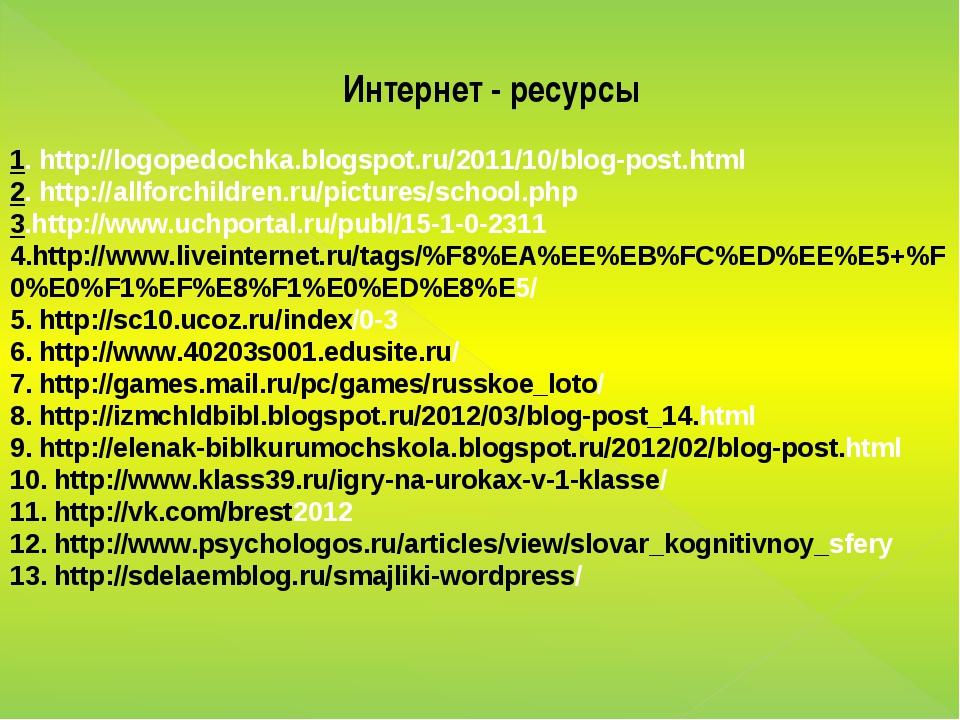 Интернет - ресурсы 1. http://logopedochka.blogspot.ru/2011/10/blog-post.html...