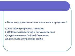 4.В каком предложении не со словом пишется раздельно? а)Эта задача (не)ре