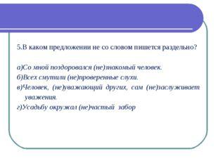 5.В каком предложении не со словом пишется раздельно? а)Со мной поздорова