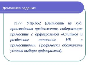 Домашнее задание   п.77. Упр.652 (Выписать из худ. произведения предложения