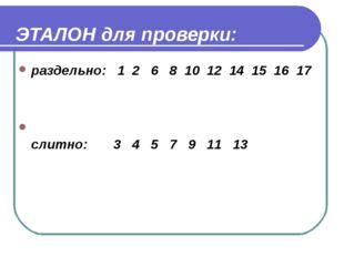 ЭТАЛОН для проверки: раздельно: 1 2 6 8 10 12 14 15 16 17 слитно: 3 4 5 7 9