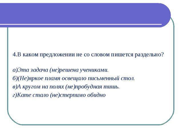 4.В каком предложении не со словом пишется раздельно? а)Эта задача (не)ре...