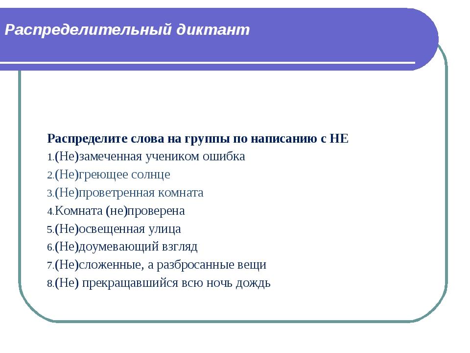 Распределительный диктант Распределите слова на группы по написанию с НЕ (Не...