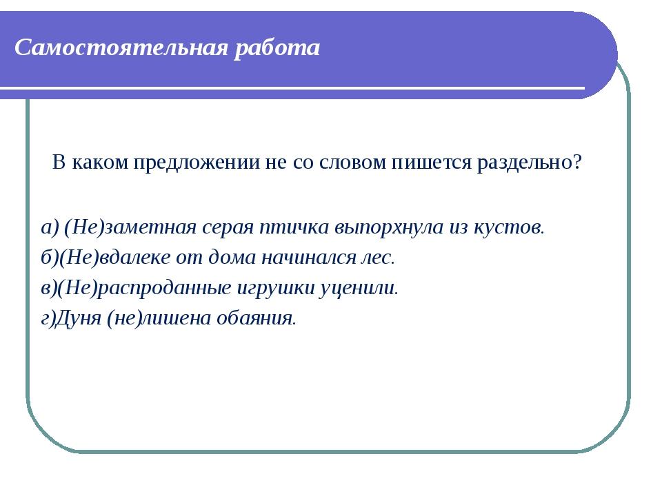 Самостоятельная работа В каком предложении не со словом пишется раздельно? а)...