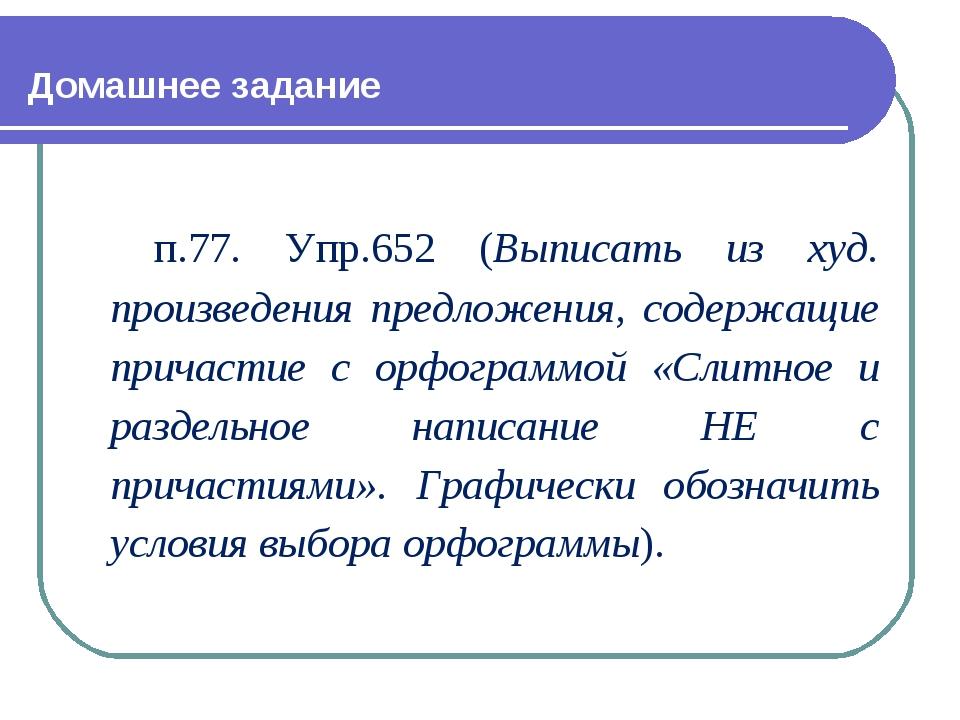 Домашнее задание   п.77. Упр.652 (Выписать из худ. произведения предложения...