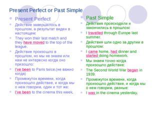 Present Perfect or Past Simple Present Perfect Действие завершилось в прошлом