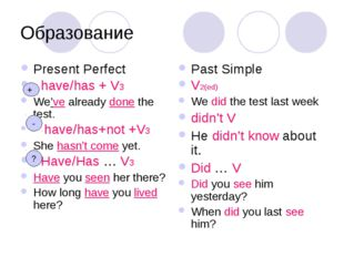 Образование Present Perfect have/has + V3 We've already done the test. have/h