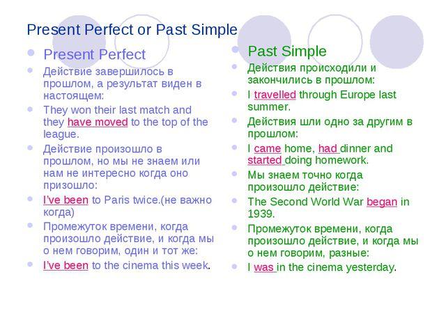 Present Perfect or Past Simple Present Perfect Действие завершилось в прошлом...