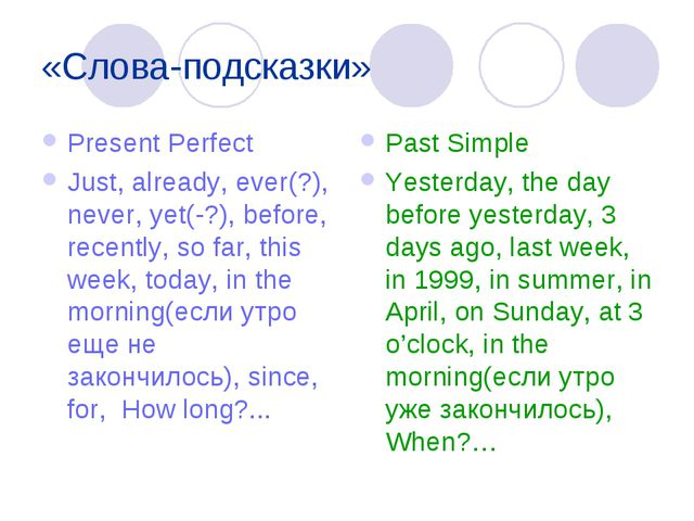 «Слова-подсказки» Present Perfect Just, already, ever(?), never, yet(-?), bef...