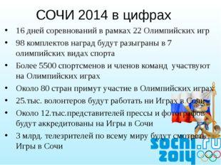 СОЧИ 2014 в цифрах 16 дней соревнований в рамках 22 Олимпийских игр 98 компле