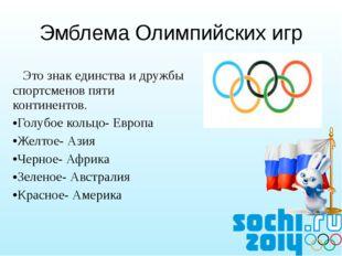 Это знак единства и дружбы спортсменов пяти континентов. Голубое кольцо- Евр