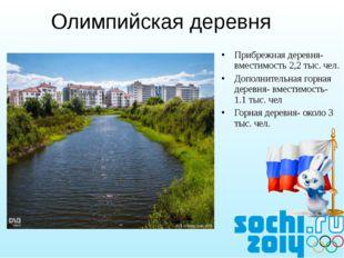 Прибрежная деревня-вместимость 2,2 тыс. чел. Дополнительная горная деревня- в