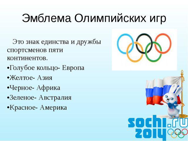 Это знак единства и дружбы спортсменов пяти континентов. Голубое кольцо- Евр...