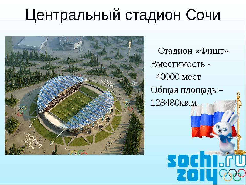 Стадион «Фишт» Вместимость - 40000 мест Общая площадь – 128480кв.м. Централь...