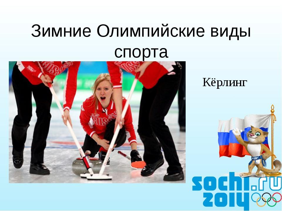 Зимние Олимпийские виды спорта Кёрлинг