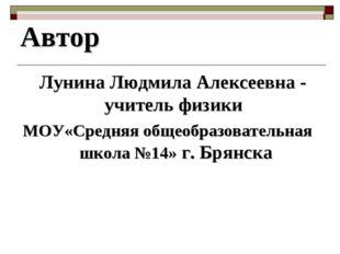 Автор Лунина Людмила Алексеевна - учитель физики МОУ«Средняя общеобразователь