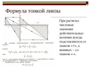 Формула тонкой линзы При расчетах числовые значения действительных величин вс