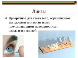 Линзы Прозрачное для света тело, ограниченное выпуклыми или вогнутыми преломл