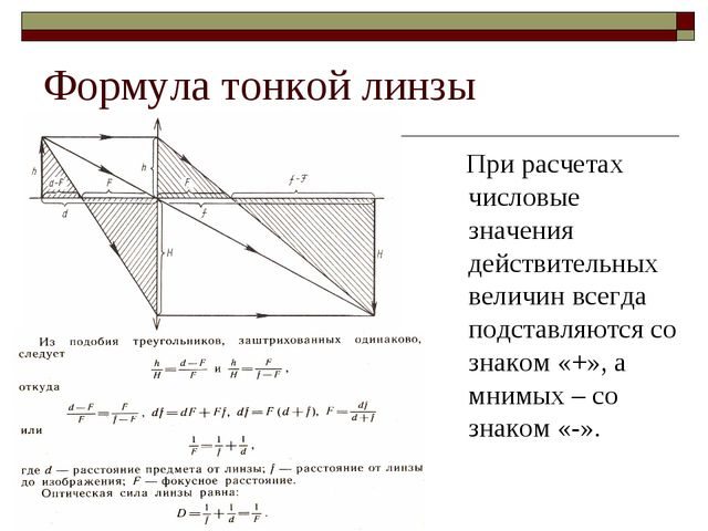 Формула тонкой линзы При расчетах числовые значения действительных величин вс...