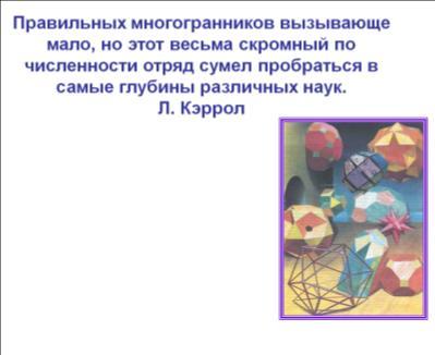 C:\Documents and Settings\Учитель\Рабочий стол\планирование 2014-2015\итоговая работа курсы 2015\слайды\правильные многогранники_11.jpeg
