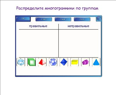 C:\Documents and Settings\Учитель\Рабочий стол\планирование 2014-2015\итоговая работа курсы 2015\слайды\правильные многогранники_12.png