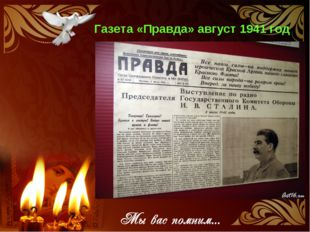 Газета «Правда» август 1941 год