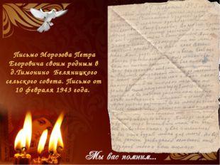 Письмо Морозова Петра Егоровича своим родным в д.Тимонино Беляницкого сельск