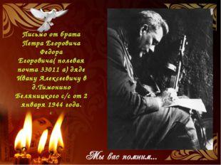 Письмо от брата Петра Егоровича Федора Егоровича( полевая почта 33011 а) дяде