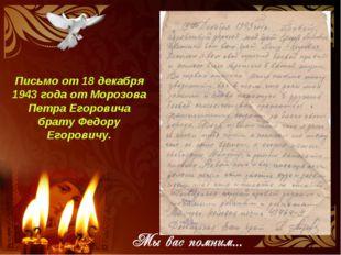 Письмо от 18 декабря 1943 года от Морозова Петра Егоровича брату Федору Егоро