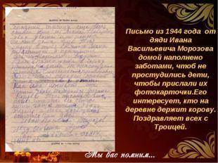 Письмо из 1944 года от дяди Ивана Васильевича Морозова домой наполнено забота