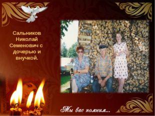 Сальников Николай Семенович с дочерью и внучкой.